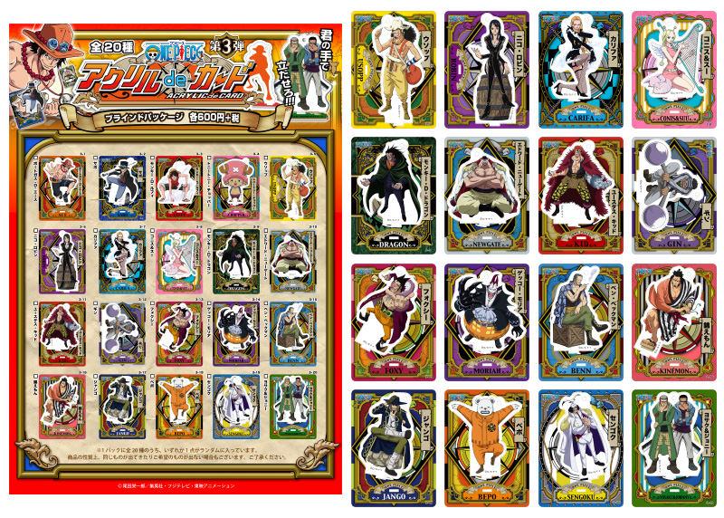 2abce5fea5 【ブルジュラ】キャラクターグッズ / ワンピース:アクリルdeカード 第3弾